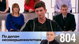 По делам несовершеннолетних | Выпуск 804