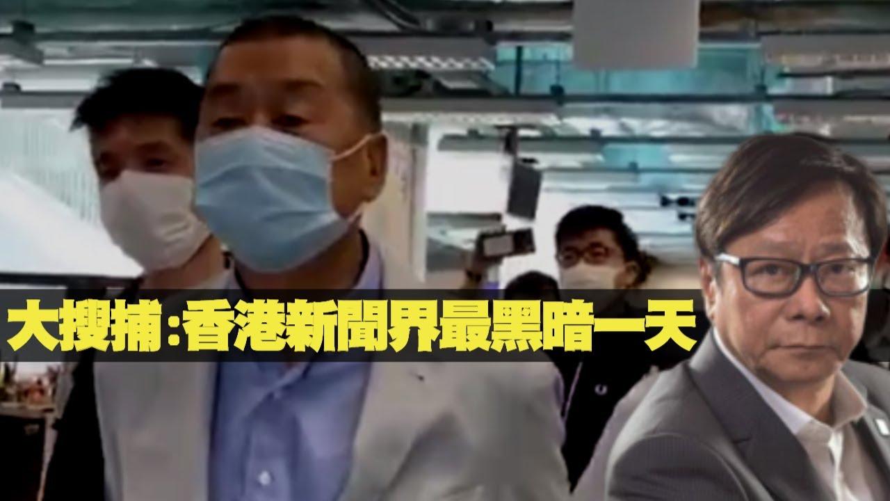 大搜捕:香港新聞界最黑暗的一天   黃毓民 毓民踩場 200810 ep1216 p1 of 5   MyRadio