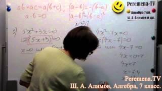 Алгебра, Ш  А  Алимов, 7 й класс, задача 337