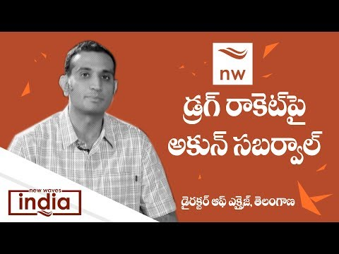 Anchor Suma Special Interview with Akun Sabharwal About Drug Mafia | New Waves