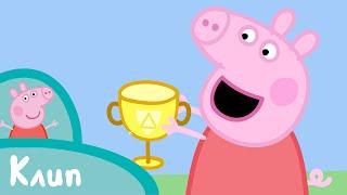 Свинка Пеппа -  Соревнование (клип)