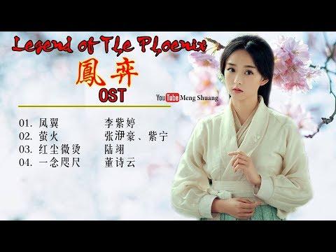 [Full Album] 《凤弈》主题曲 - Legend Of The Phoenix OST (2019年何泓姗、徐正溪、曹曦文、黎耀祥 领衔主演)