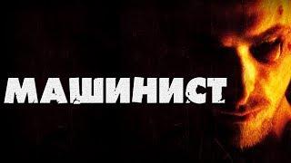 """Смысл фильма """"Машинист"""" 2004: роль симво..."""