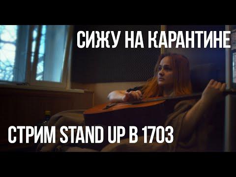 СПРАВЛЯЮСЬ С КАРАНТИНОМ/СТРИМ STAND UP В 1703