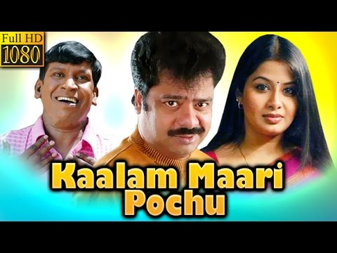 Kaalam Maari Pochu | Tamil Comedy Movie |...