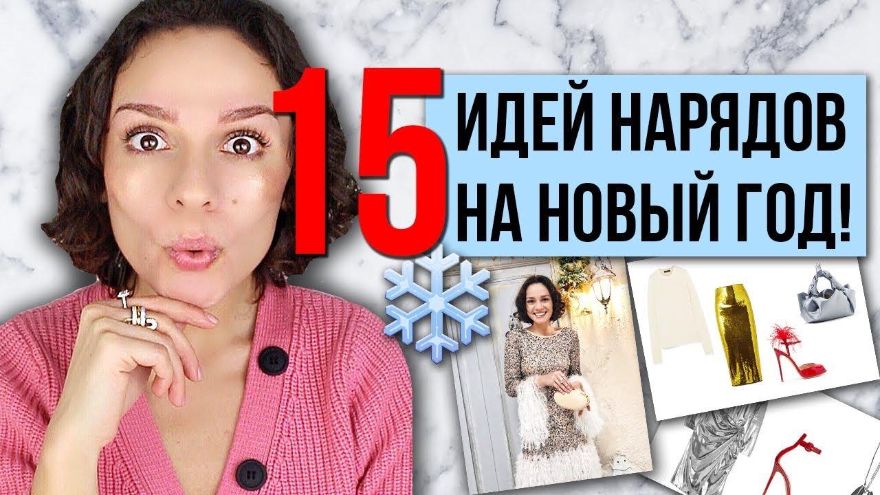 15 ИДЕЙ НАРЯДОВ НА НОВЫЙ ГОД! НА ЛЮБОЙ БЮДЖЕТ И РАЗМЕР!