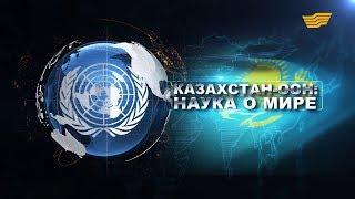 Документальный фильм «Казахстан - ООН: наука о мире»
