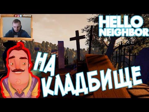 №365: СЕЛИМСЯ НА КЛАДБИЩЕ в Привет Сосед | Hello Neighbor в развлекательном видео для детей
