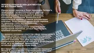 видео Юридический перевод документов -