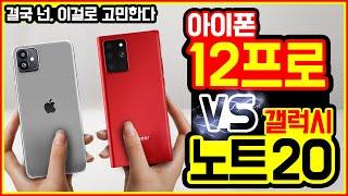 아이폰 12 vs 갤럭시 노트 20 | Galaxy N…