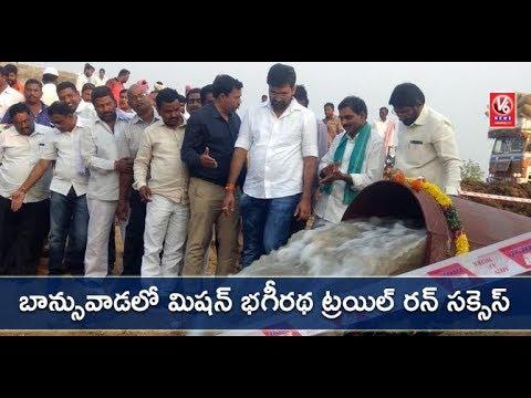 Pocharam Bhaskar Reddy Launches Mission Bhagiratha Trail Run In Banswada   V6 News