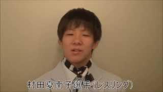 【ユニバーシアード2013】村田夏南子選手(レスリング)
