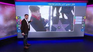 فتى سوري نجما مع سلمى حايك في هوليوود