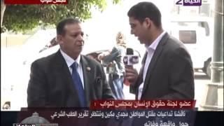 بالفيديو.. برلماني: ملابسات قضية مجدي مكين تتضح بصدور تقرير الطب الشرعي