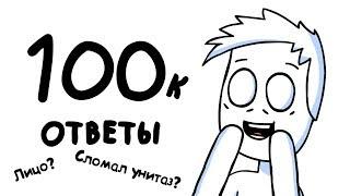 100к На Канале! Ответы На Вопросы (анимация)