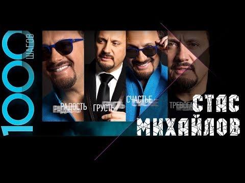 Клип Стас Михайлов - 1000 шагов