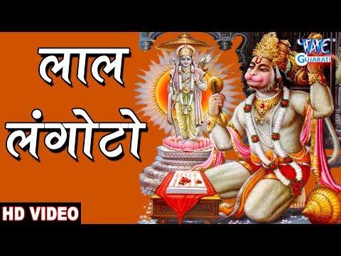 Lal Langoto | लाल लंगोटो | Latest Gujarati Garba Bhakti 2018 | Manish Tiwari |