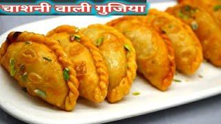 हलवाई जैसी चाशनी वाली मावा की गुजिया बिना सांचे के/khoye ki gujiya/chasni gujia/karanji recipe hindi