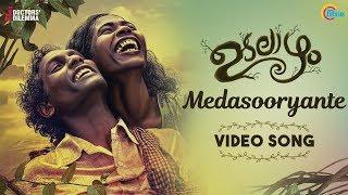Udalaazham | Medasooryante Song | Bijibal | Sithara Krishnakumar, Mithun Jayaraj | Official