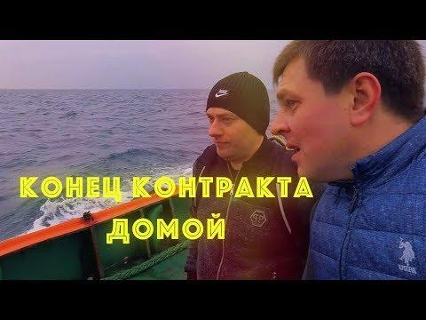 РАБОТА В МОРЕ / ЕДЕМ ДОМОЙ / СТАМБУЛ /