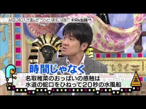 (1080p)【神企画】AKB48おっぱい調査 美乳TOP10(2 2) ※AKB調べ