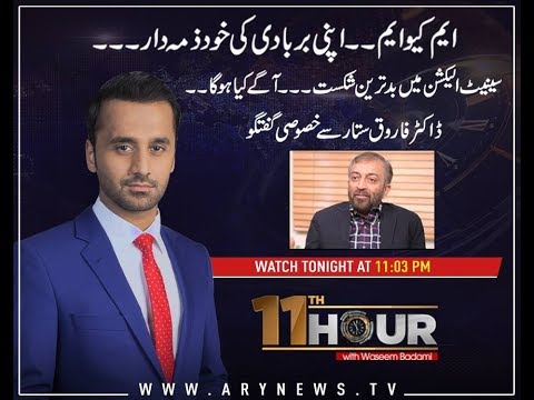 11th Hour  - 5th March 2018 - Ary News