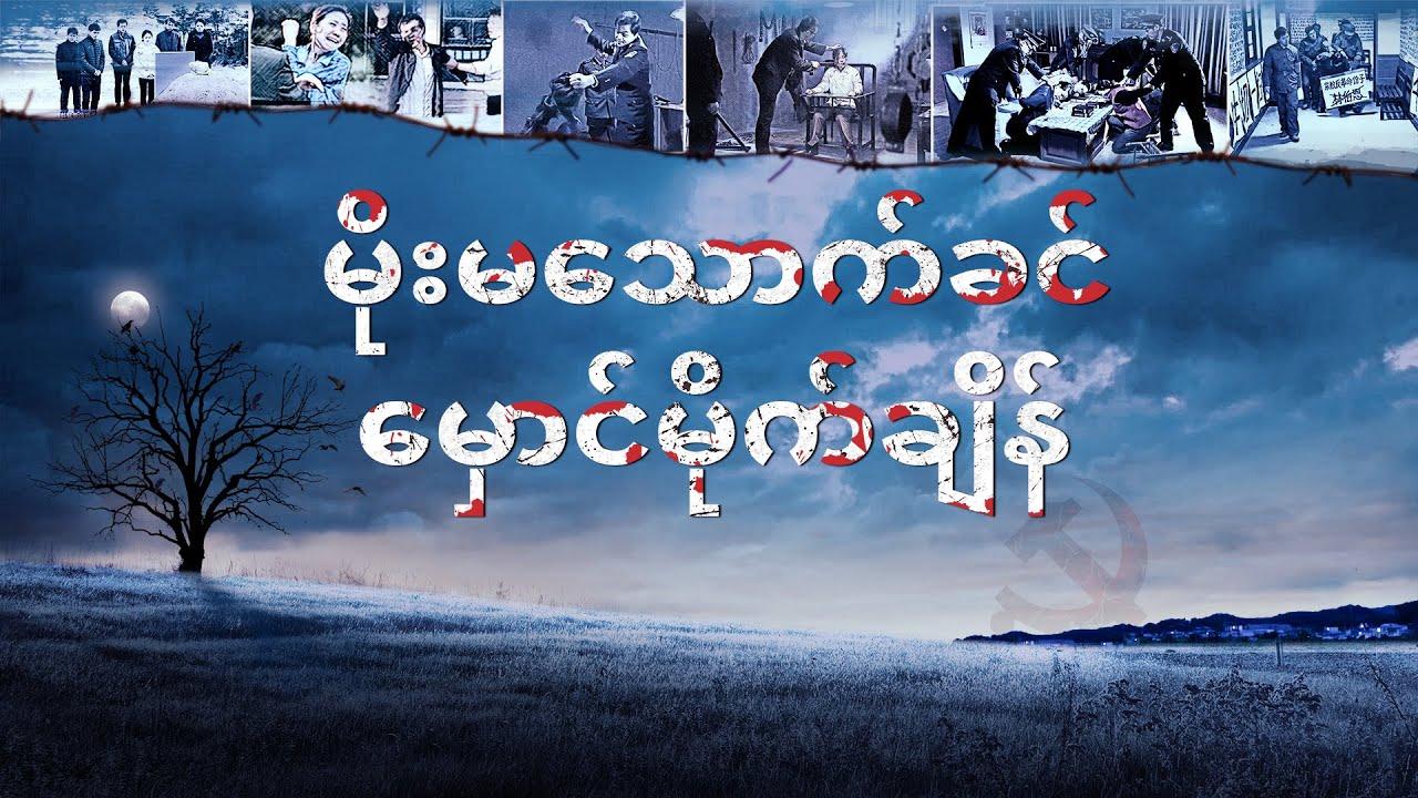 Myanmar New Movie 2019 တရုတ်ပြည်မှ ဘာသာရေးဖိစီးနှိပ်စက်မှု ၂ (မိုးမသောက်ခင် မှောင်မိုက်ချိန်)