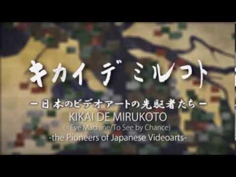 kikaide miru koto / the Pioneers of Japanese Videoart: international trailer