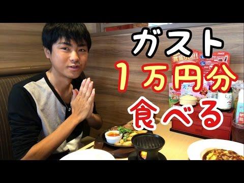 【大食い】ガストで1万円分食べました!【カワザイル】