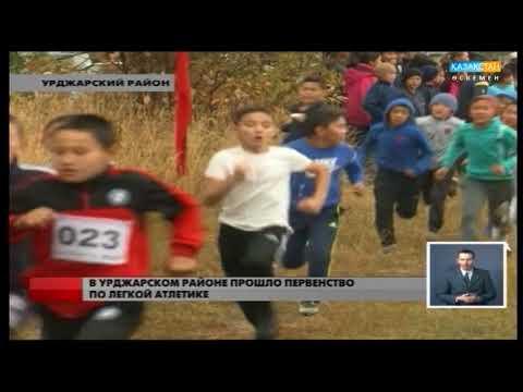 2.10.2017 Новости: В Урджарском районе прошло первенство по легкой атлетике