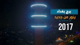 ليل برج بغداد ينور من جديد 2017