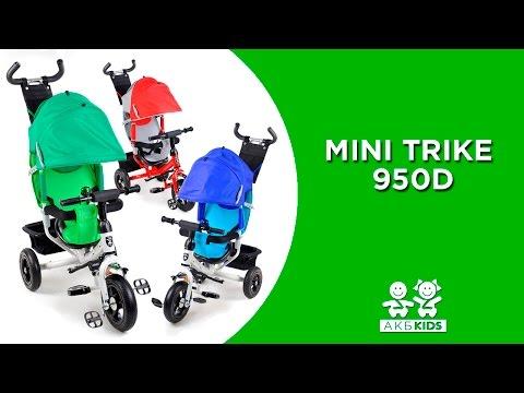 Велосипед 3 х колесный Mini Trike 950D