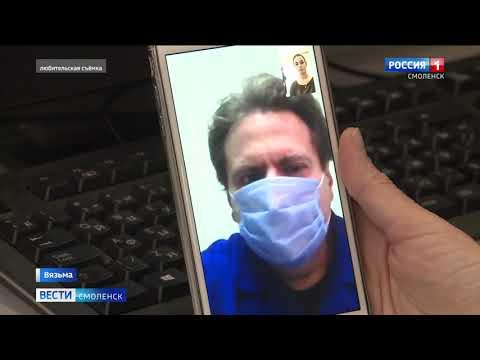 Смоленский врач рассказал о жизни в вяземском очаге коронавируса