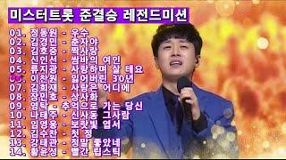 내일은 미스터트롯 준결승 레전드미션 14곡