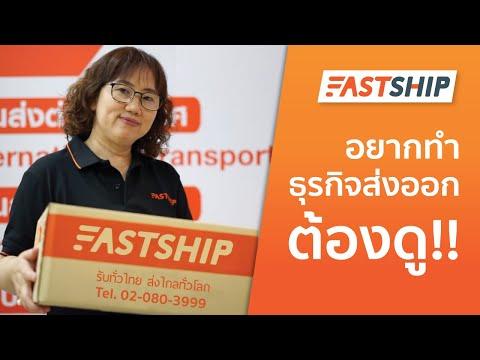 มาดูกัน แฟรนไชส์ขนส่งต่างประเทศ FastShip เปิดแล้วคุ้มแค่ไหน ?