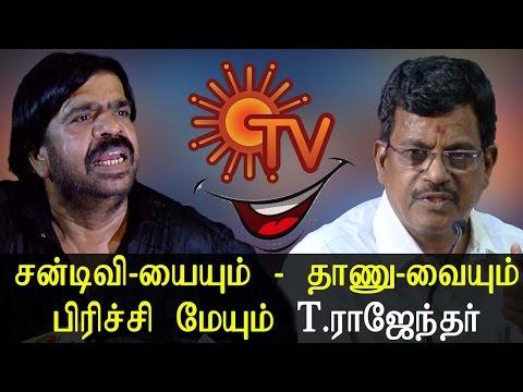 Sun tv யையும் S.Dhanu வையும் பிரிச்சி மேயும் - T.Rajendar - Tamil News Live - T. Rajendar Comedy  tamil news tamil news video T. Rajendar Comedy  -~-~~-~~~-~~-~- Please watch: