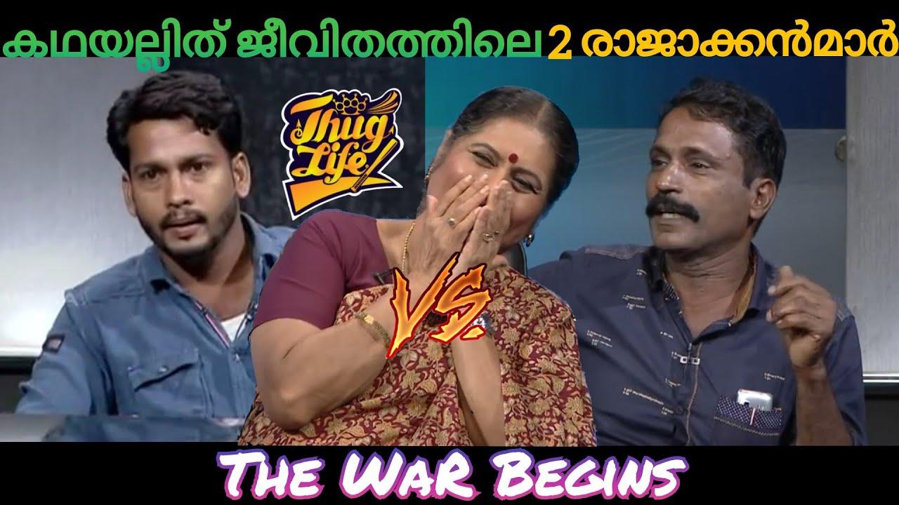 Download Thug Life In Kadhayalthu Jeevitham | Thug In Life | Part-2 | Roasted Vidhubala | Amrita