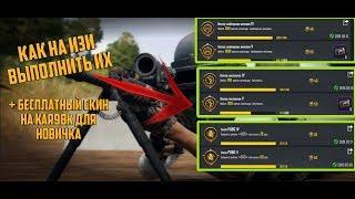 как выполнить достижения: Мастер снайперских винтовок, мастер пистолетов, и элита PUBG в pubg mobile
