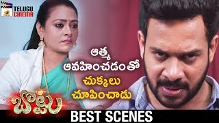 Bharath Possessed by Ghost | Bottu 2019 Latest Telugu Horror Movie | Namitha | 2019 Telugu Movies