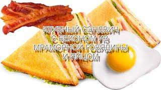 Клубный сэндвич с беконом из мраморной говядины и яйцом