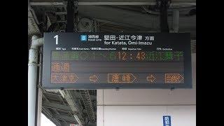 湖西線 比叡山坂本駅 ホーム 発車標(LED電光掲示板) JR西日本 2019/2 その3 thumbnail