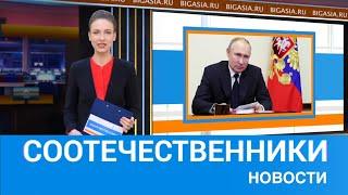 НОВОСТИ СООТЕЧЕСТВЕННИКОВ №04 2021