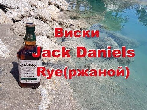 Виски Jack Daniels Rye (ржаной), дегустация.