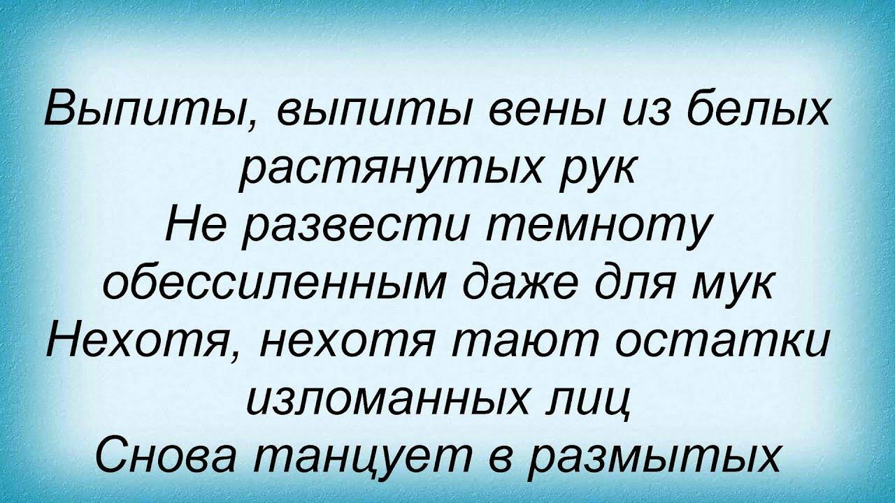 Слова песни Максим Фадеев - Господи!