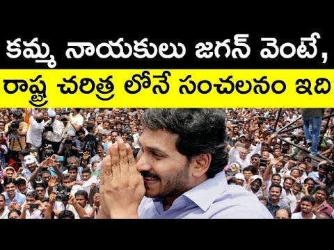 Image result for ys jagan with kamma