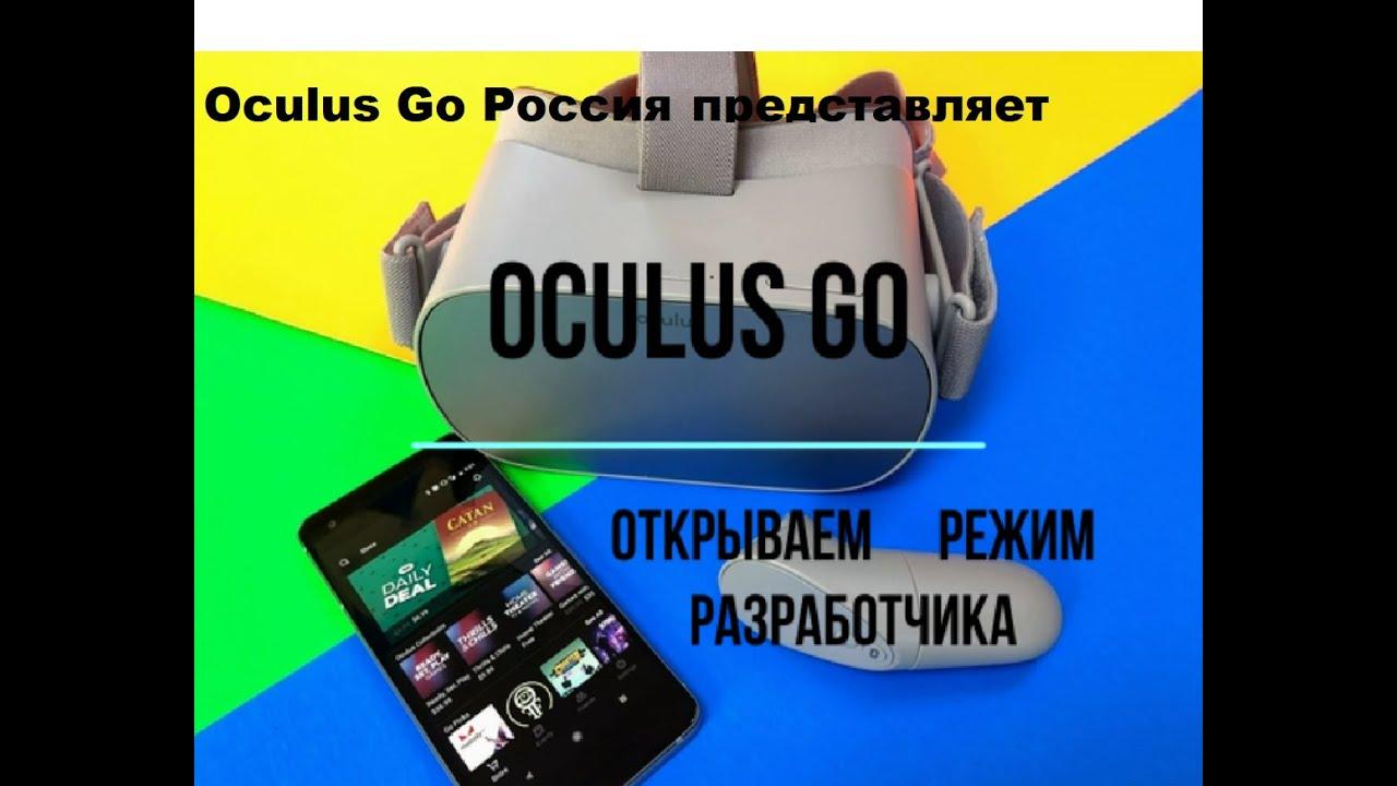 Oculus Go : Открываем режим разработчика  Oculus Go Open the developer mode