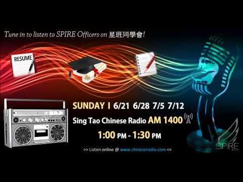 SPIRE HK Summer 2015 Sing Tao Radio Show 7/12/2015