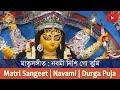 Song : Navami Nishi Go Tumi | Durga Puja 2019