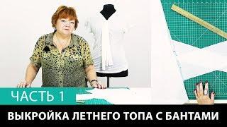 Выкройка летнего топа с бантами Как сшить женскую футболку своими руками Часть 1