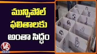 All Set For Municipal Counting In Ranga Reddy  Telugu News